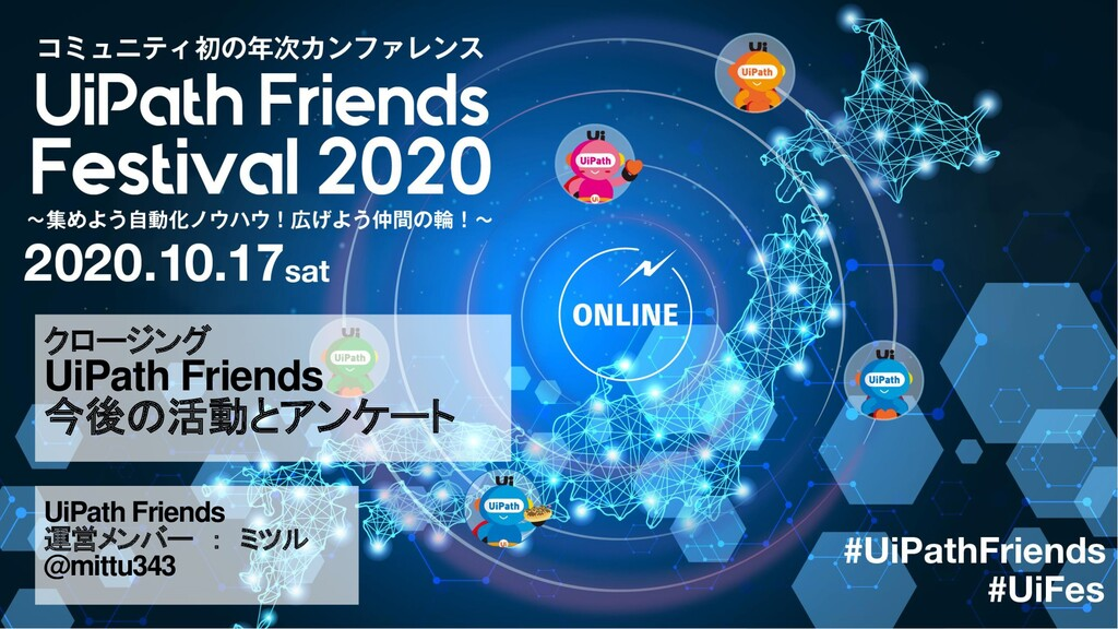 クロージング UiPath Friends 今後の活動とアンケート UiPath Friend...