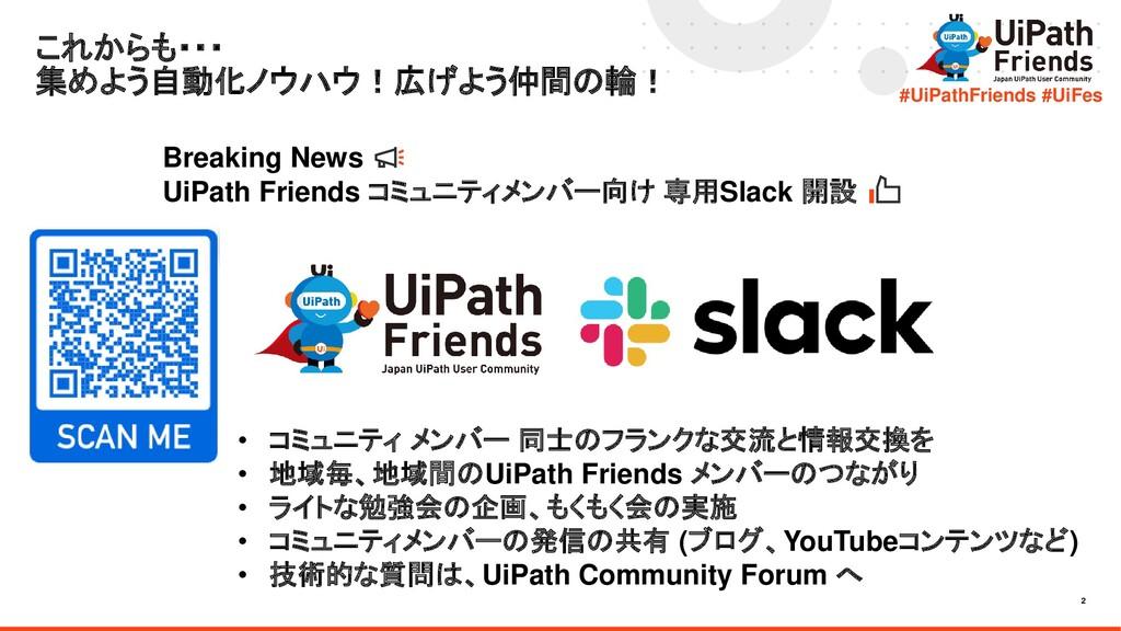 2 #UiPathFriends #UiFes これからも・・・ 集めよう自動化ノウハウ!広げ...
