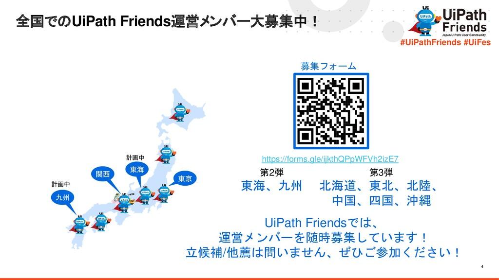 4 #UiPathFriends #UiFes 全国でのUiPath Friends運営メンバ...
