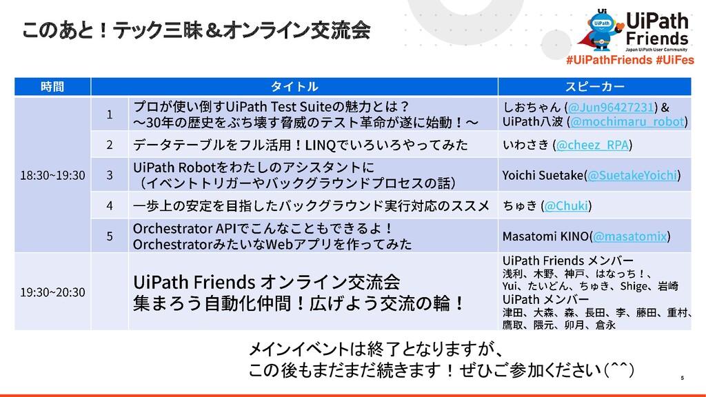 5 #UiPathFriends #UiFes このあと!テック三昧&オンライン交流会 メイン...