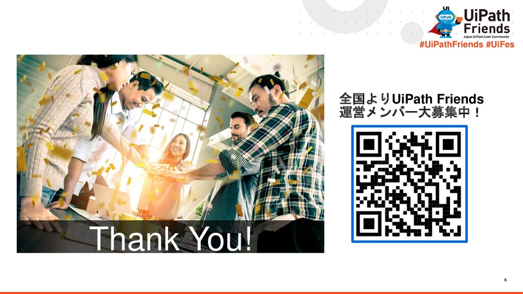 6 #UiPathFriends #UiFes Thank You! 全国よりUiPath F...