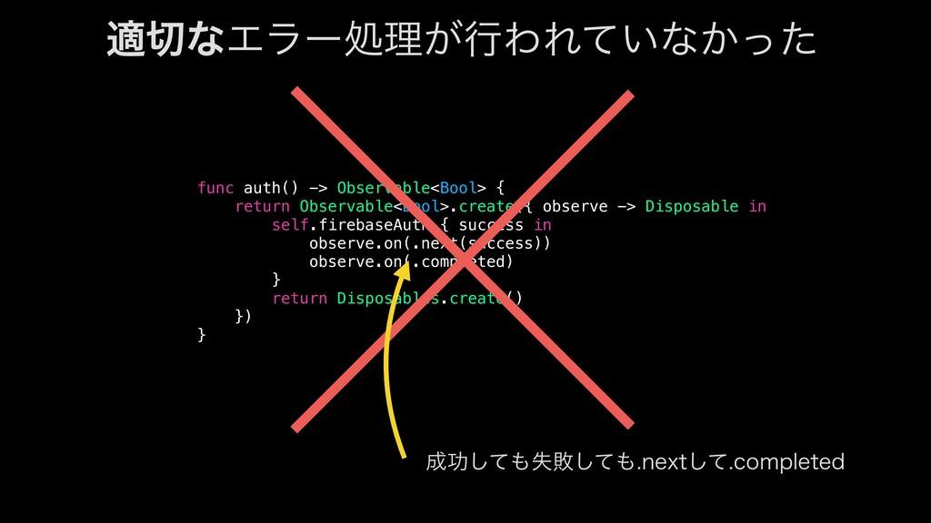 func auth() -> Observable<Bool> { return Observ...