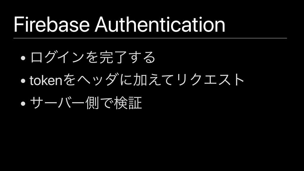 Firebase Authentication • ϩάΠϯΛྃ͢Δ • tokenΛϔομ...