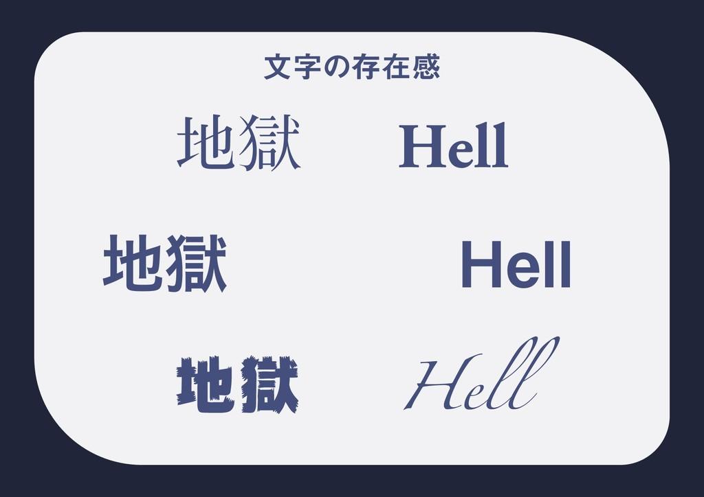 จͷଘࡏײ ࠈ ࠈ ࠈ Hell )FMM Hell