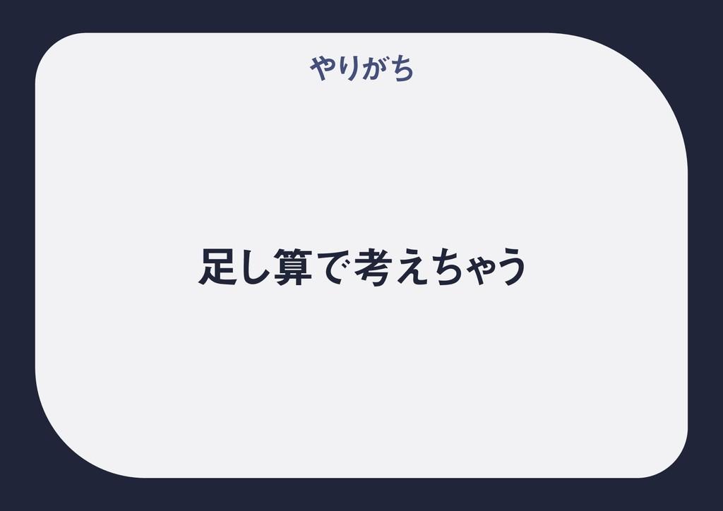 Γ͕ͪ ͠Ͱߟ͑ͪ Ό ͏