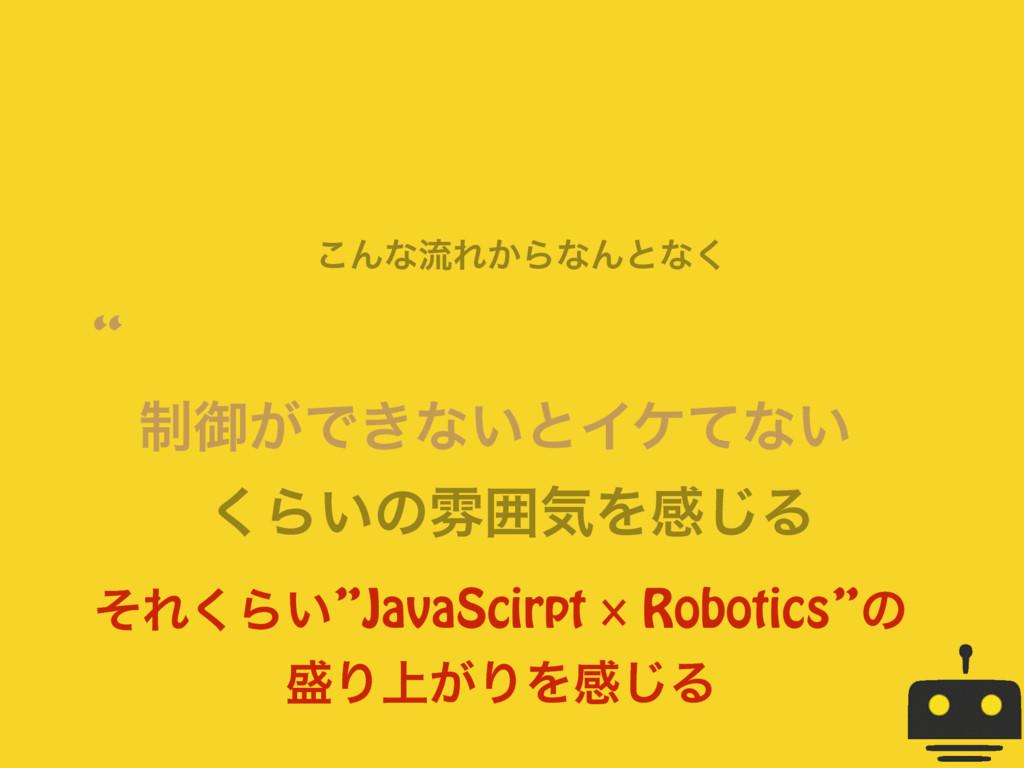 """"""" ੍ޚ͕Ͱ͖ͳ͍ͱΠέͯͳ͍ ͘Β͍ͷงғؾΛײ͡Δ ͦΕ͘Β͍""""JavaScirpt × ..."""