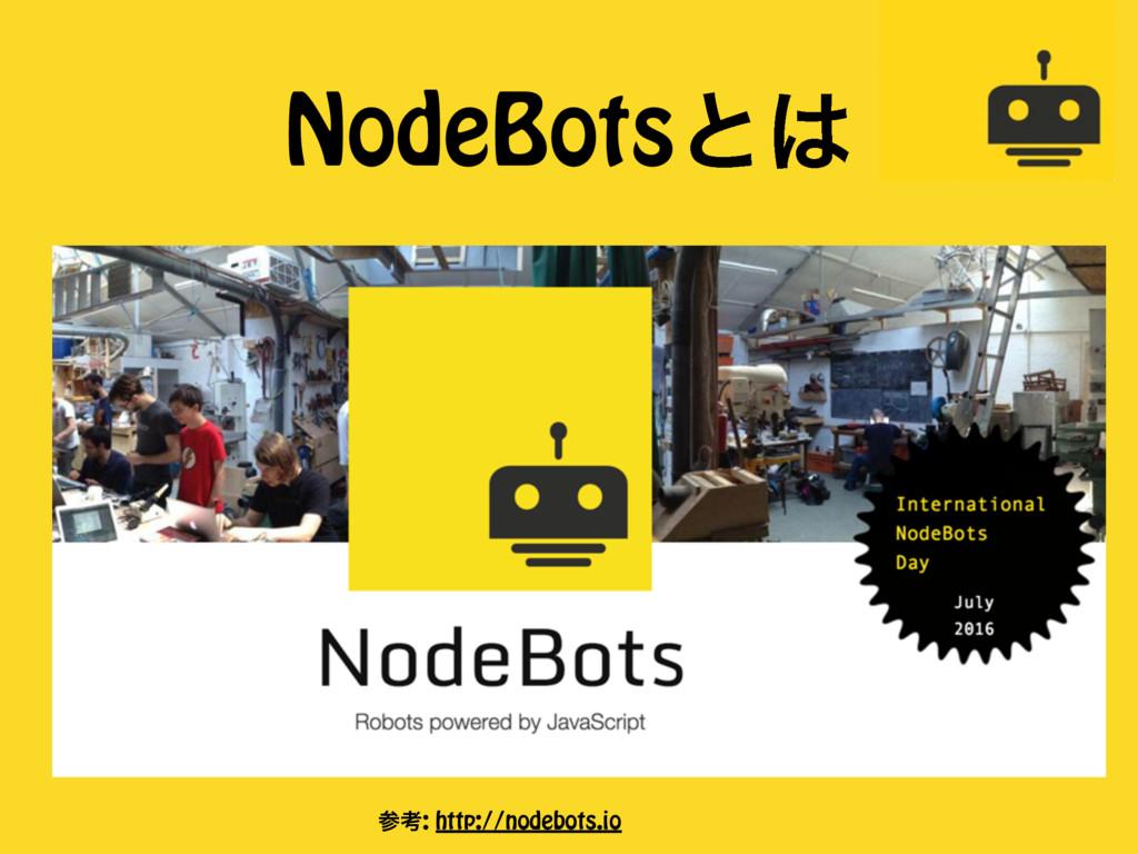 NodeBotsͱ ߟ: http://nodebots.io