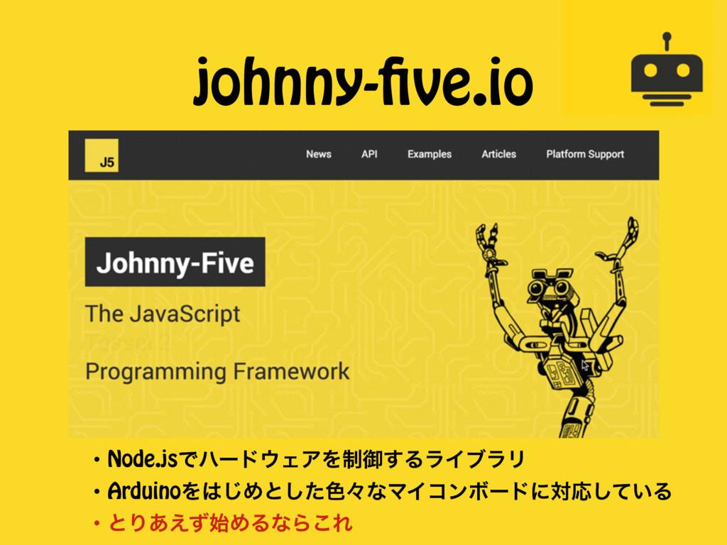 johnny-five.io ɾNode.jsͰϋʔυΣΞΛ੍ޚ͢ΔϥΠϒϥϦ ɾArdui...