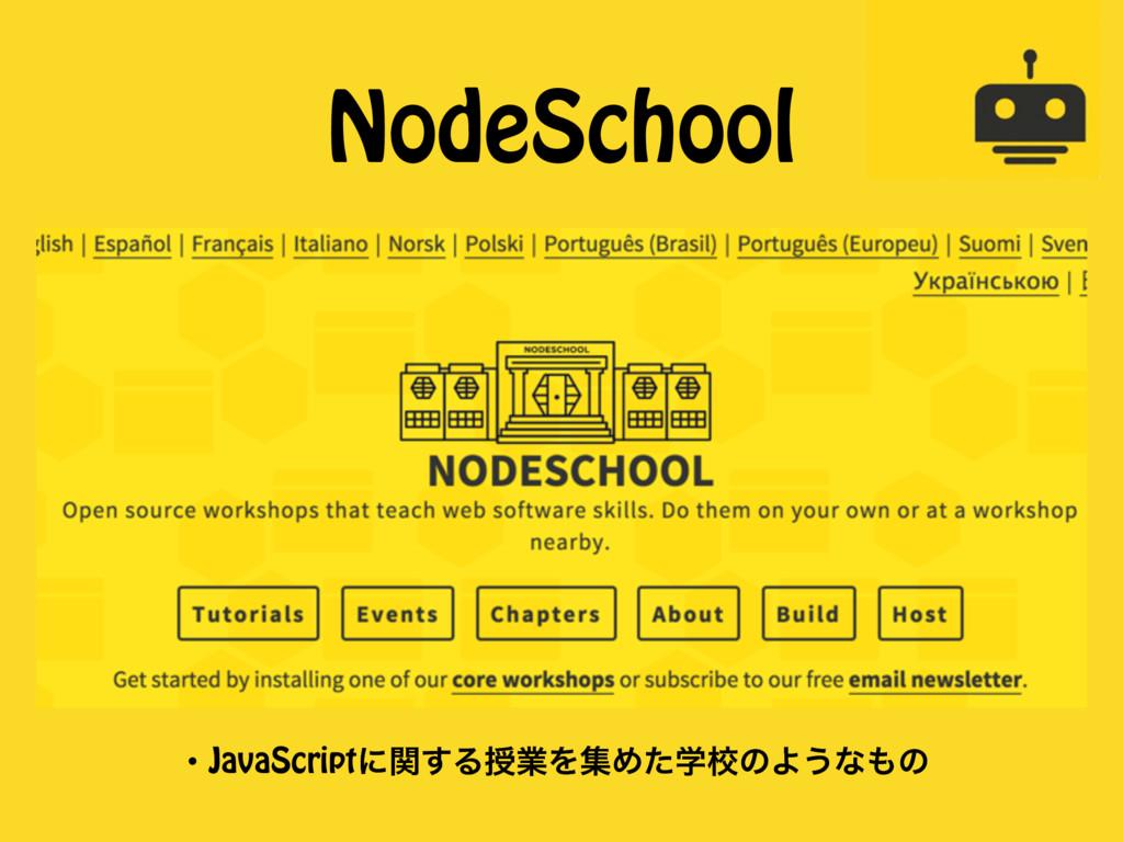 NodeSchool ɾJavaScriptʹؔ͢ΔतۀΛूΊֶͨߍͷΑ͏ͳͷ