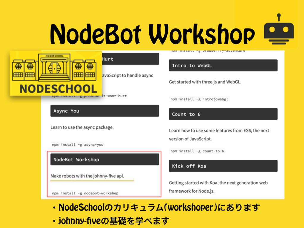NodeBot Workshop ɾNodeSchoolͷΧϦΩϡϥϜ(workshoper)...