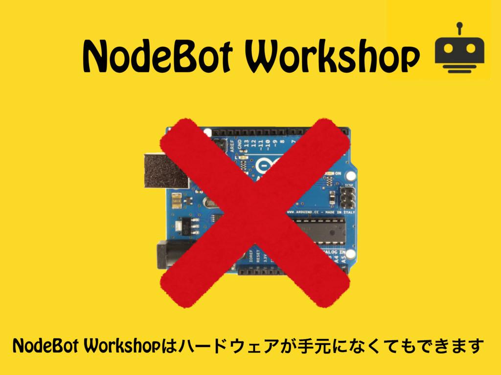 NodeBot WorkshopϋʔυΣΞ͕खݩʹͳͯ͘Ͱ͖·͢ NodeBot Wor...