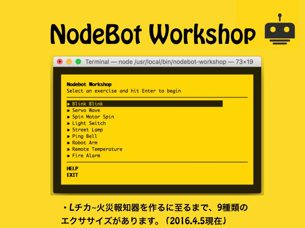NodeBot Workshop ɾLνΧ~ՐࡂใثΛ࡞ΔʹࢸΔ·Ͱɺ9छྨͷ ΤΫααΠζ...