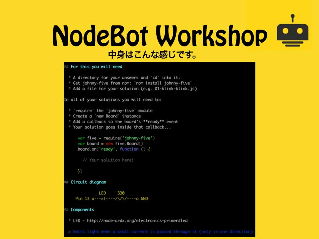 NodeBot Workshop த͜Μͳײ͡Ͱ͢ɻ