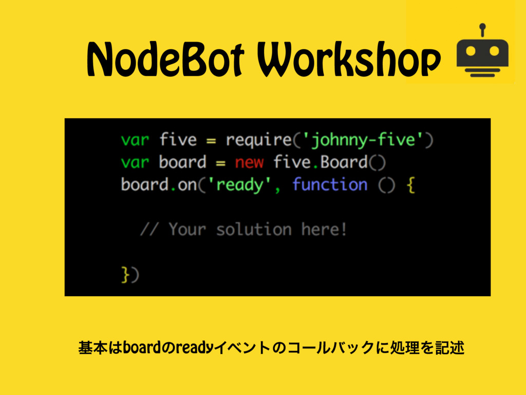 NodeBot Workshop جຊboardͷreadyΠϕϯτͷίʔϧόοΫʹॲཧΛهड़