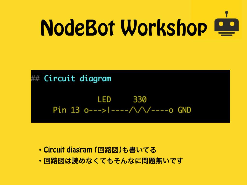 NodeBot Workshop ɾCircuit diagram (ճ࿏ਤ)ॻ͍ͯΔ ɾճ...