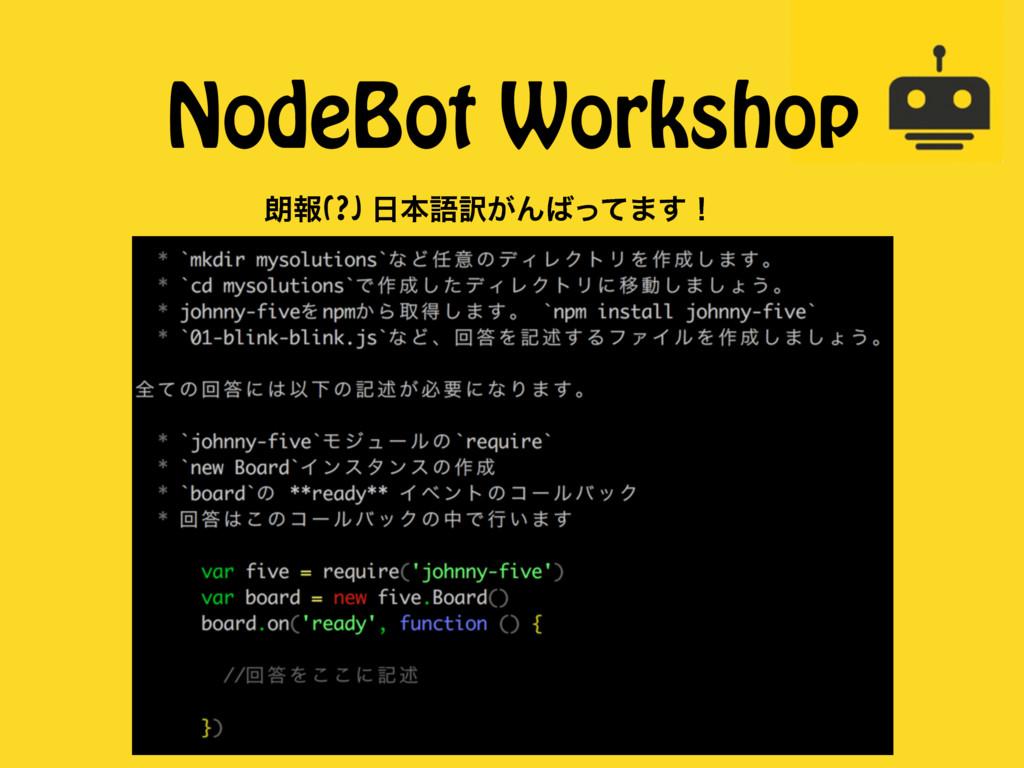 NodeBot Workshop ࿕ใ(?) ຊޠ༁͕Μͬͯ·͢ʂ