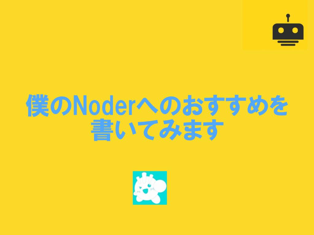 僕のNoderへのおすすめを  書いてみます