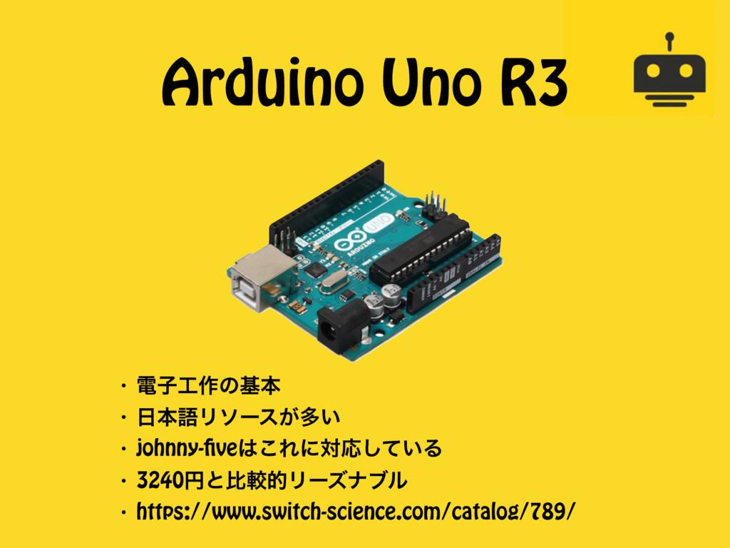 Arduino Uno R3 ɾ ిࢠ࡞ͷجຊ ɾ ຊޠϦιʔε͕ଟ͍ ɾ johnny-...