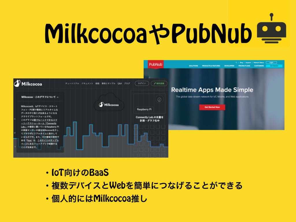 MilkcocoaPubNub ɾIoT͚ͷBaaS ɾෳσόΠεͱWebΛ؆୯ʹͭͳ͛...