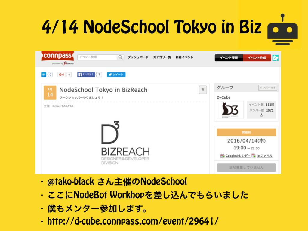 4/14 NodeSchool Tokyo in Biz ɾ @tako-black ͞Μओ࠵...