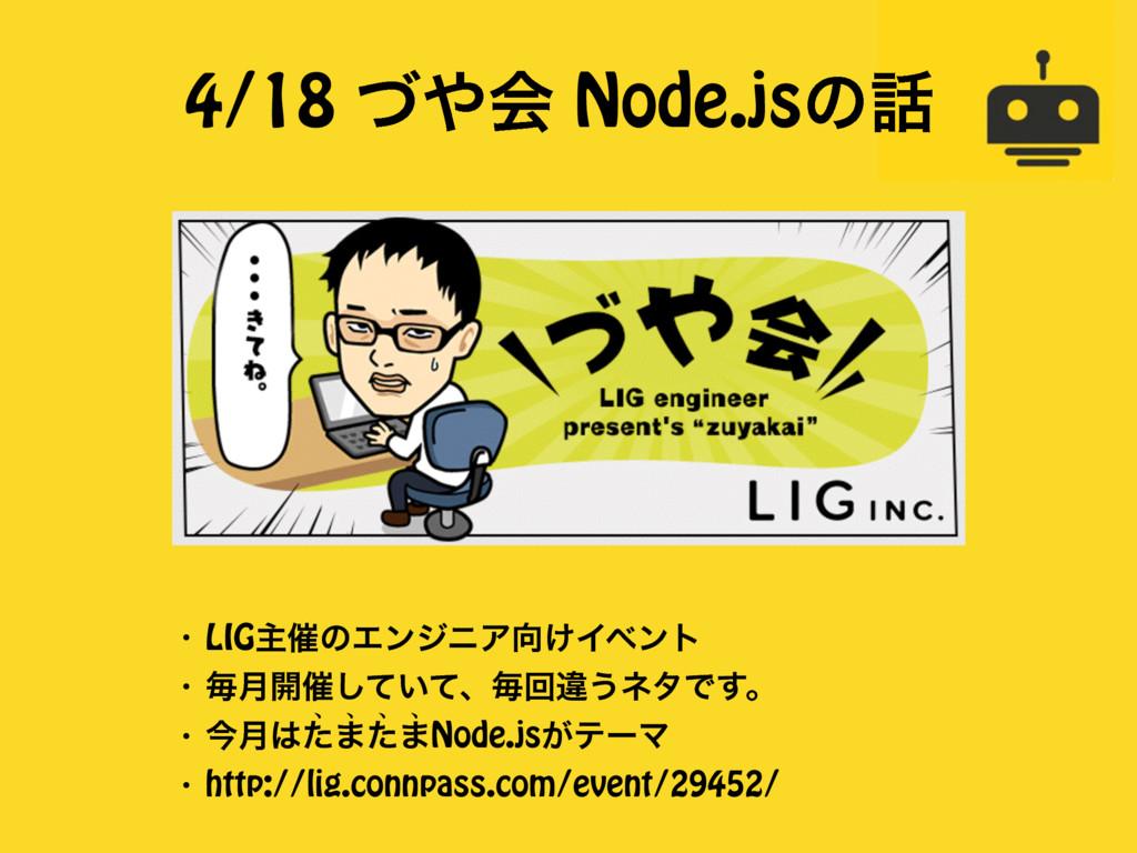 4/18 ͮձ Node.jsͷ ɾ LIGओ࠵ͷΤϯδχΞ͚Πϕϯτ ɾ ຖ݄։࠵ͯ͠...