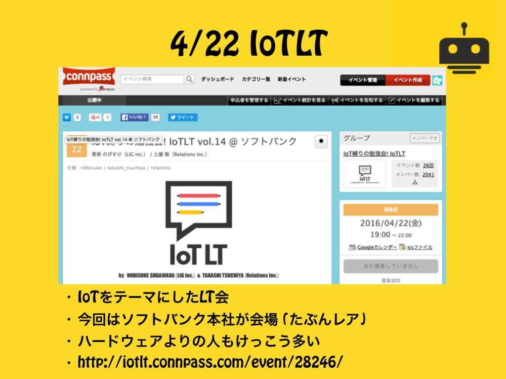 4/22 IoTLT ɾ IoTΛςʔϚʹͨ͠LTձ ɾ ࠓճιϑτόϯΫຊ͕ࣾձ (ͨͿ...