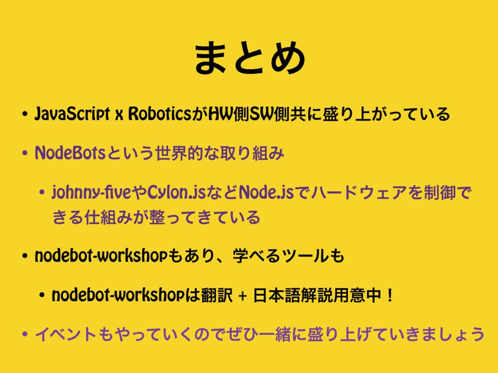 ·ͱΊ • JavaScript x Robotics͕HWଆSWଆڞʹΓ্͕͍ͬͯΔ • ...