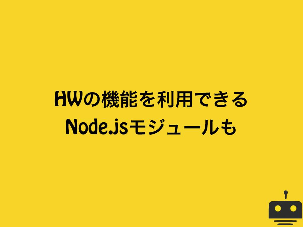 HWͷػΛར༻Ͱ͖Δ Node.jsϞδϡʔϧ