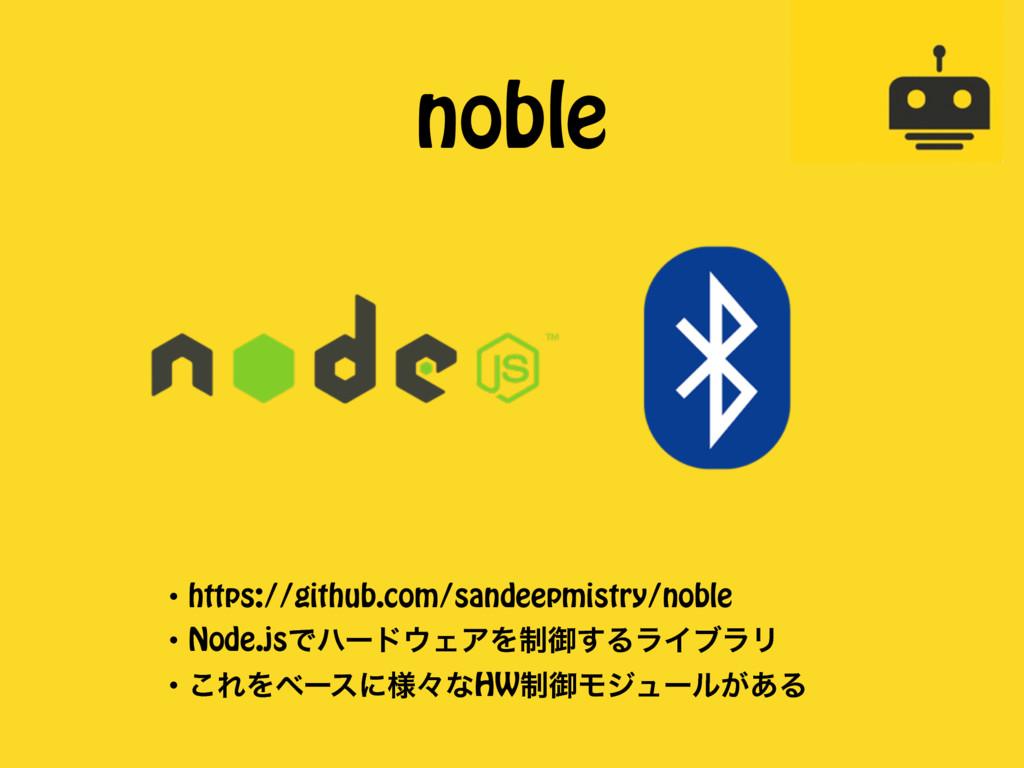 noble ɾhttps://github.com/sandeepmistry/noble ɾ...
