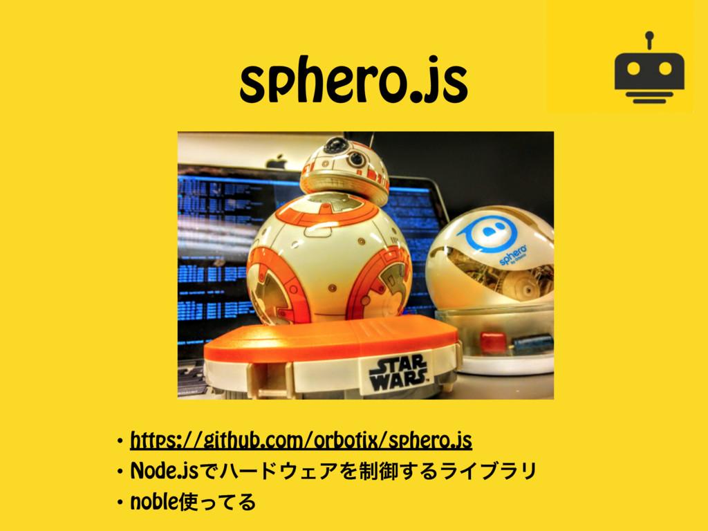 sphero.js ɾhttps://github.com/orbotix/sphero.js...