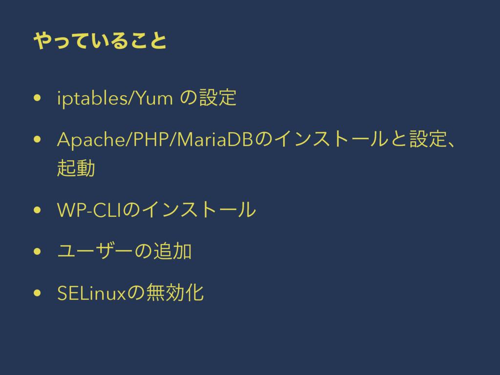 ͍ͬͯΔ͜ͱ • iptables/Yum ͷઃఆ • Apache/PHP/MariaDB...