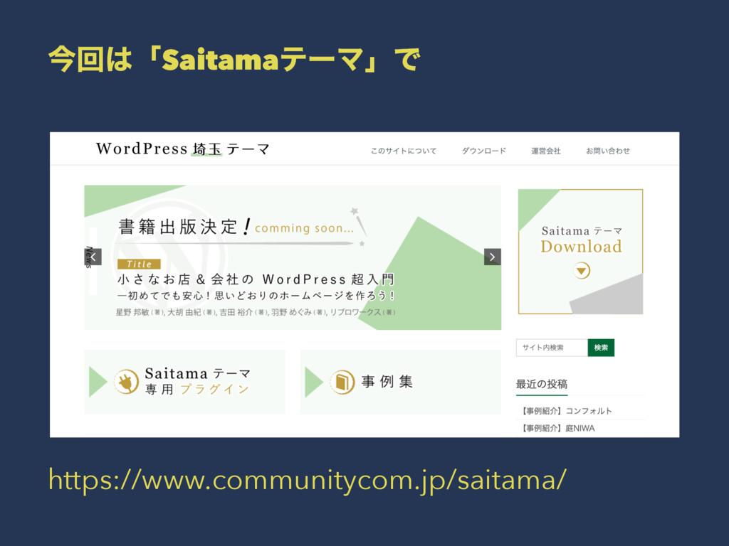 ࠓճʮSaitamaςʔϚʯͰ https://www.communitycom.jp/sa...