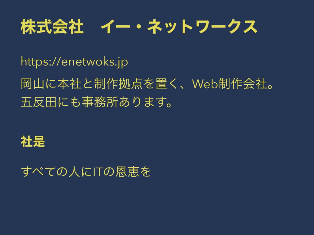גࣜձࣾɹΠʔɾωοτϫʔΫε https://enetwoks.jp Ԭʹຊࣾͱ੍࡞ڌΛ...