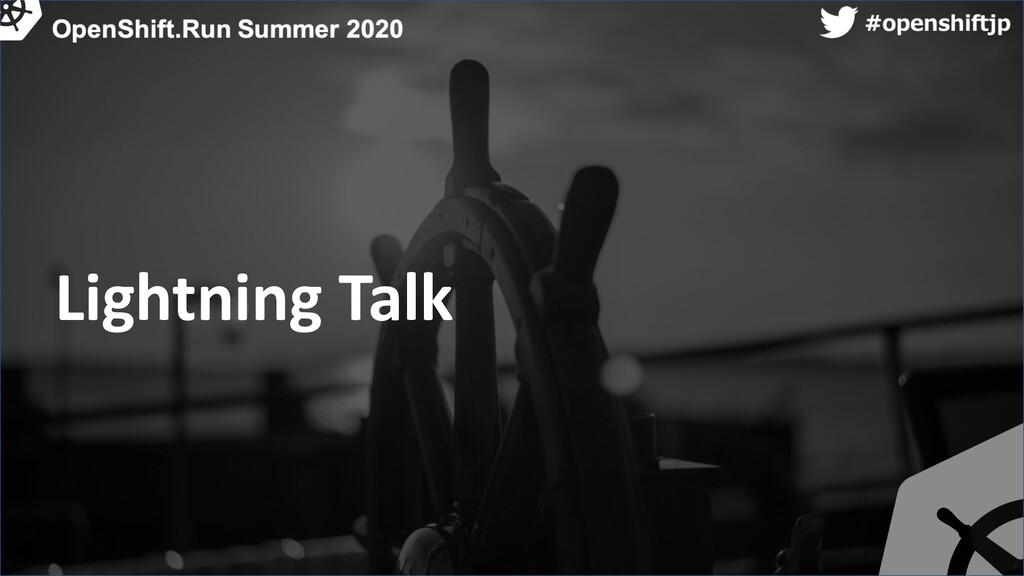 ハッシュタグ #openshiftjp Lightning Talk
