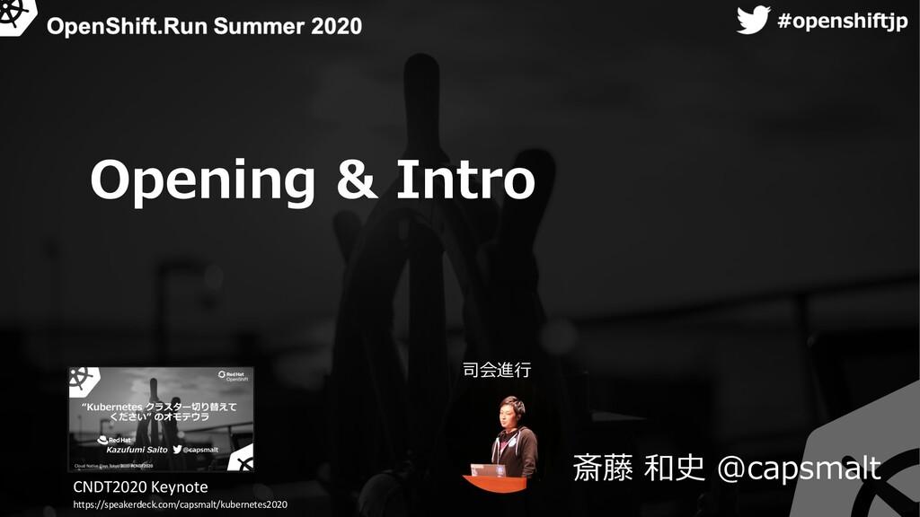ハッシュタグ #openshiftjp Opening & Intro 斎藤 和史 @caps...