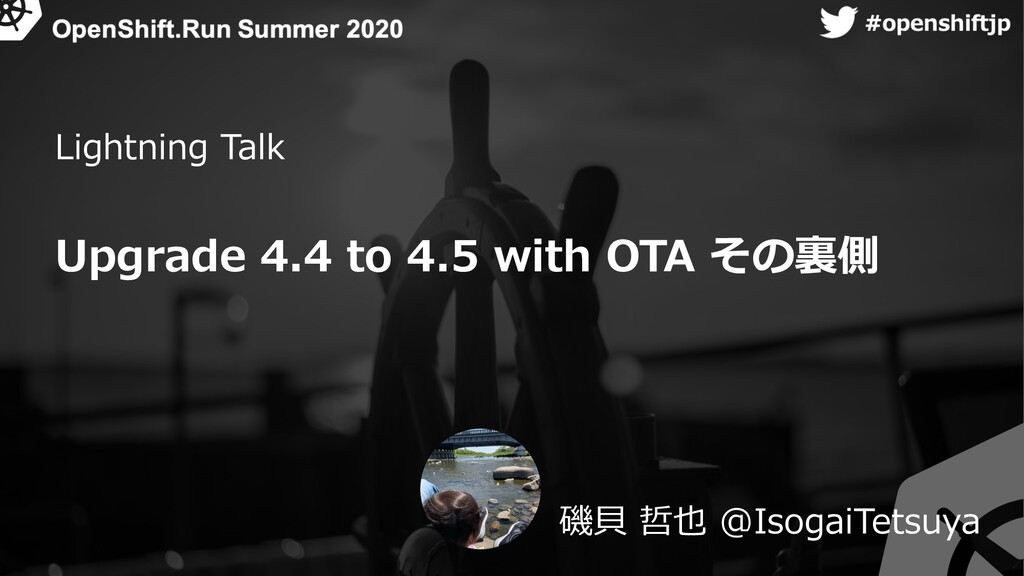 ハッシュタグ #openshiftjp Upgrade 4.4 to 4.5 with OTA...