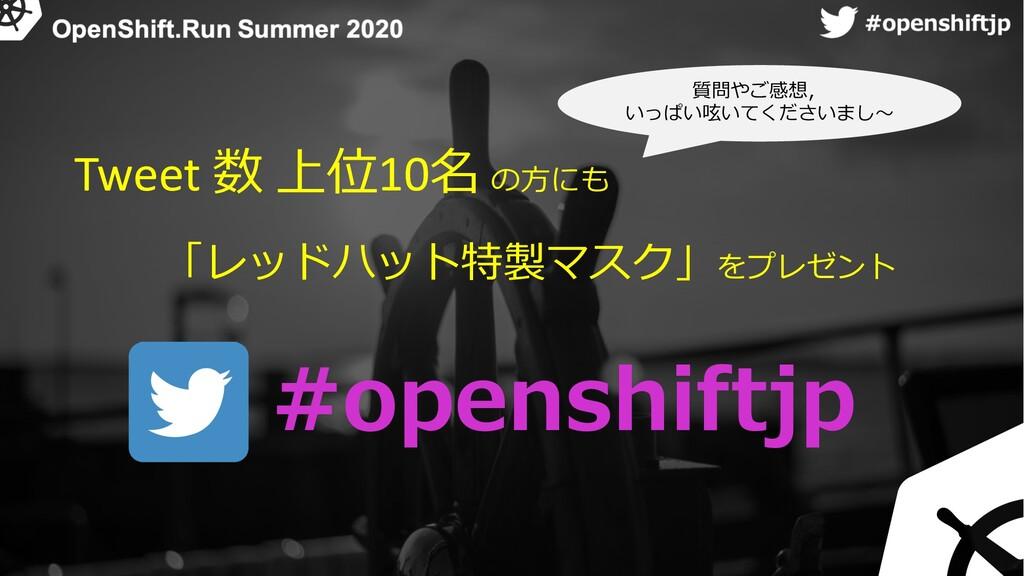 ハッシュタグ #openshiftjp 「レッドハット特製マスク」をプレゼント Tweet 数...