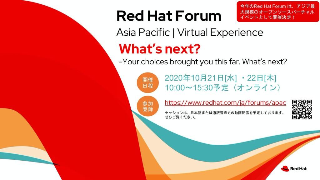ハッシュタグ #openshiftjp Red Hat Forum Asia Pacific ...