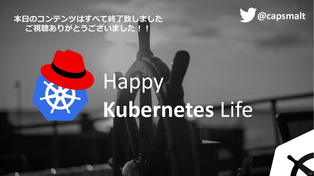 ハッシュタグ #openshiftjp Happy Kubernetes Life 32 @c...