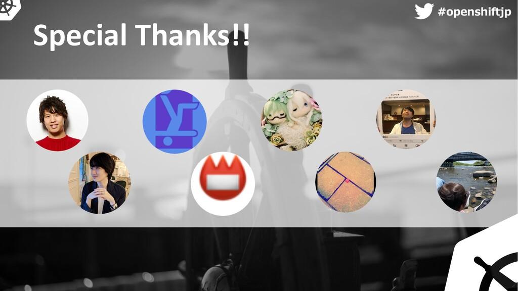 ハッシュタグ #openshiftjp Special Thanks!!