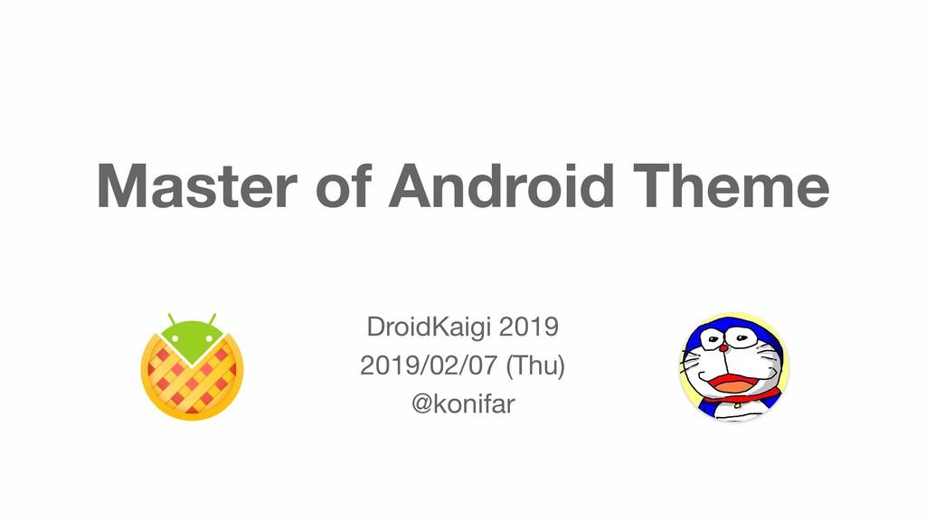 Master of Android Theme DroidKaigi 2019  2019/0...