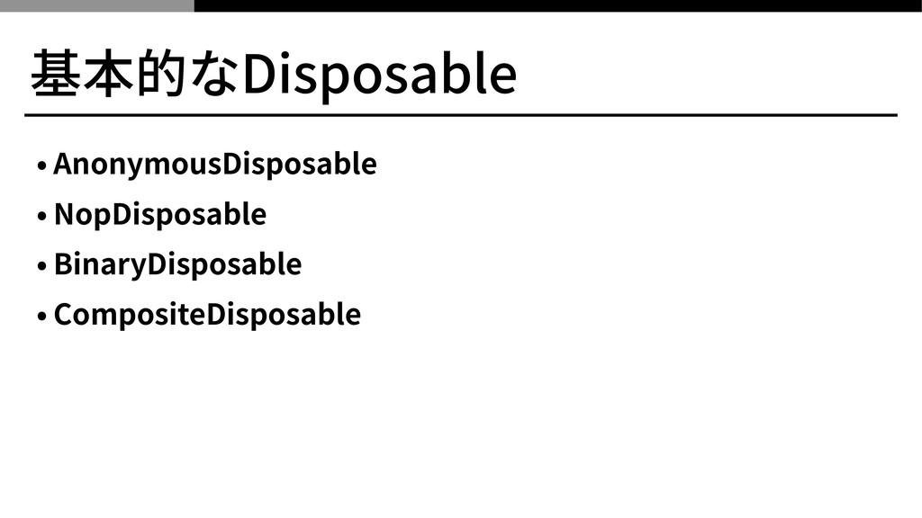 基本的なDisposable • AnonymousDisposable • NopDispo...