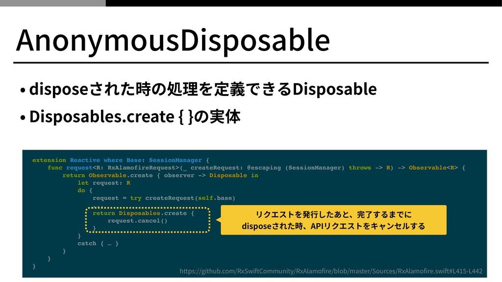 AnonymousDisposable • disposeされた時の処理を定義できるDispo...