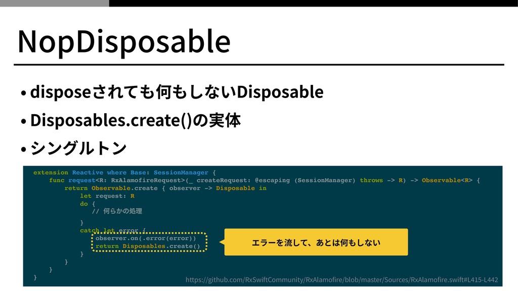 NopDisposable • disposeされても何もしないDisposable • Di...