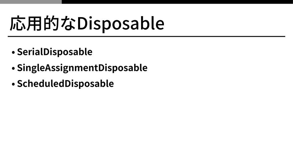応⽤的なDisposable • SerialDisposable • SingleAssig...