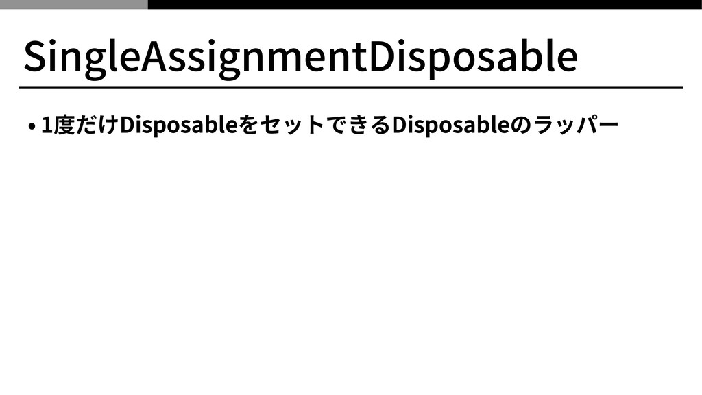 SingleAssignmentDisposable • 1度だけDisposableをセット...