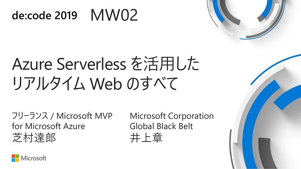 de:code 2019 MW02 Azure Serverless を活用した リアルタイム...