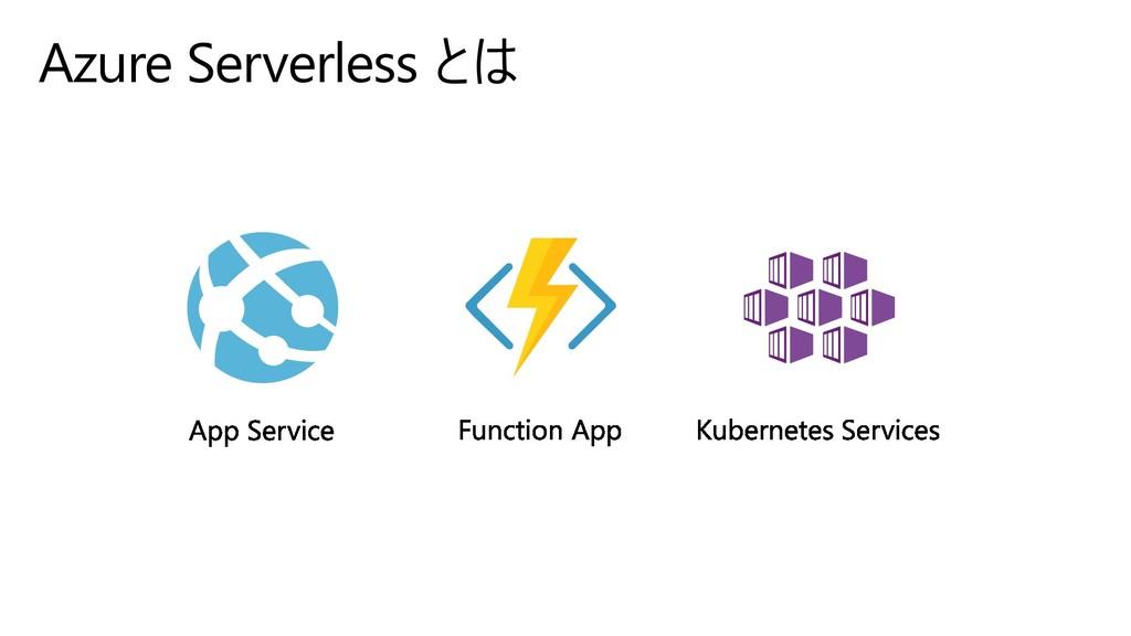Azure Serverless とは