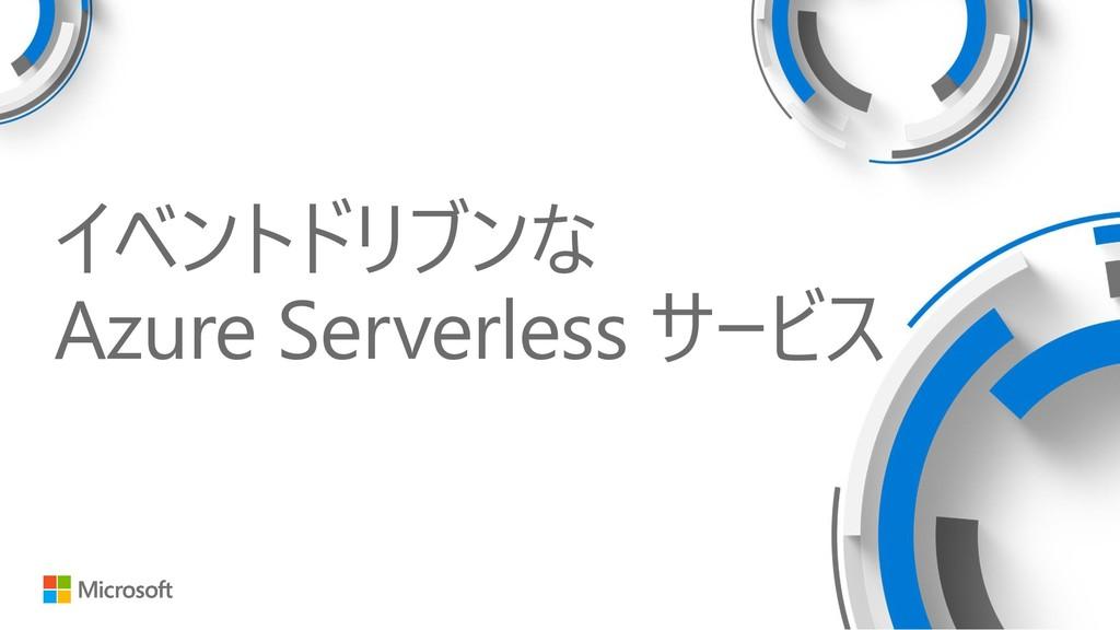 イベントドリブンな Azure Serverless サービス