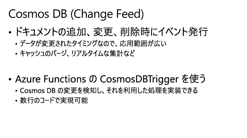 Cosmos DB (Change Feed)